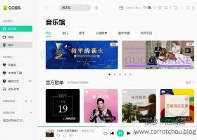 QQ音乐 v17.24 去广告安装版