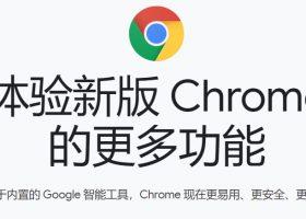 谷歌浏览器 Google Chrome v78.0.3904.87 正式版