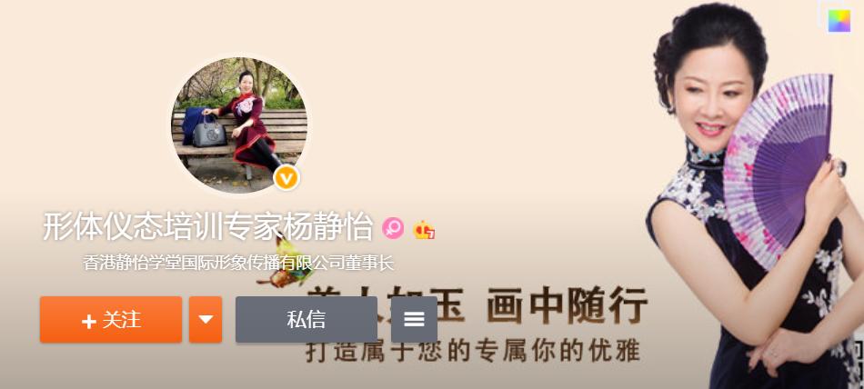 形体指导:杨景怡12堂魅力体态修炼课 百度网盘资源分享