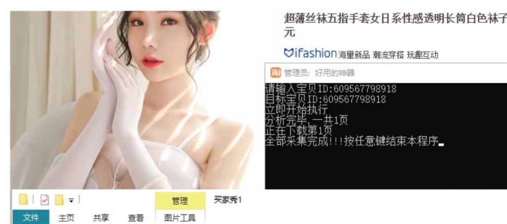 淘宝买家秀下载:买家秀下载器 6.28 更新版 支持图片+评论下载