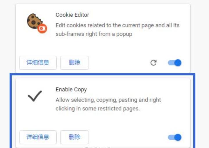 谷歌浏览器插件:Enable Copy 解除网站禁止复制状态