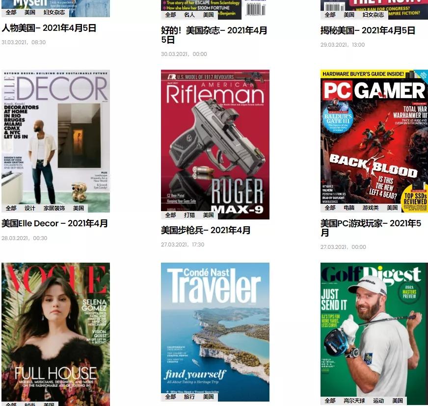 一个可以免费下载全球上万本杂志的网站